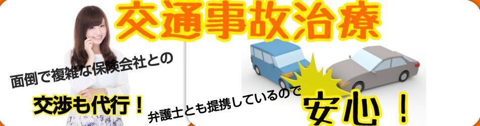 山口県下関市のしんしも整骨院/むちうち/交通事故治療・相談/自賠責/しびれ