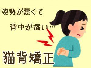 山口県下関市の整骨院、しんしも整骨院では猫背矯正を行っています。肩こりや頭痛で悩んでいませんか?
