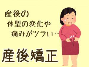 山口県下関市の整骨院、しんしも整骨院では産後矯正を行っています。キッズルームもあるのであかちゃんも一緒に!