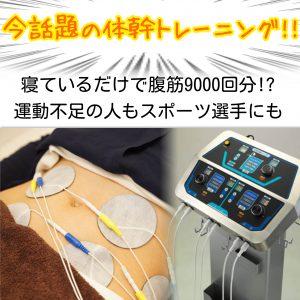 下関市の整骨院しんしも整骨院は楽トレを導入!寝ているだけでインナーマッスルが鍛えられます。