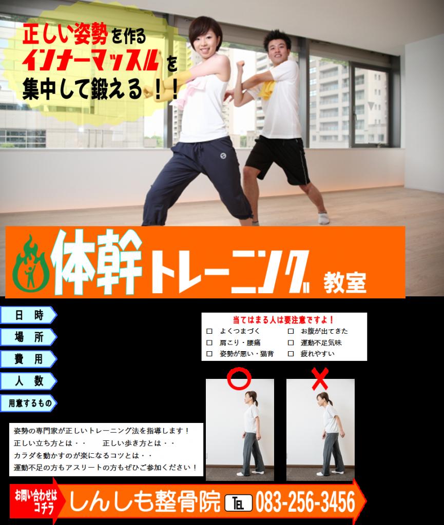 下関市のしんしも整骨院では体幹トレーニング教室を行っています。正しい姿勢を維持するインナーマッスルトレーニングを中心に一緒に健康になりましょう